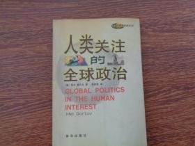 人类关注的全球政治