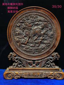 黄杨木雕屏风摆件  麒麟纳福   寓意吉祥品相完整   尺寸如图