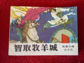 连环画《岳家小将13智取牧羊城》张亚力吉林人民1985年1版1印库存