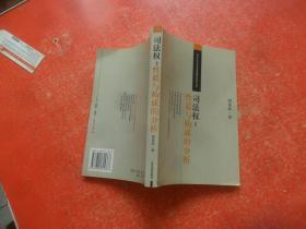 司法权:性质与构成的分析【夏冰签赠本】