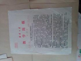 教育文献 清华大学教授朱祖成旧藏   1990年清华大学教学简报