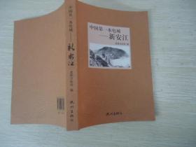 中国第一水电城----新安江