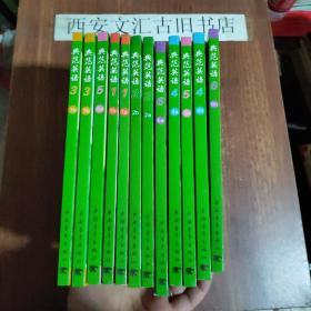 典范英语新版1a 1b ,2a,2b.3a,3b,.4a 4b .5a 5b.6a 6b无光盘  全12册