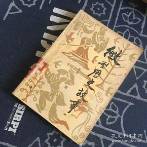 现货 微型历史故事 东晋—唐