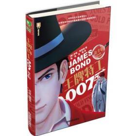 意林少年励志馆--特工007系列之金手指