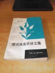 缪灵珠美学译文集 第二卷