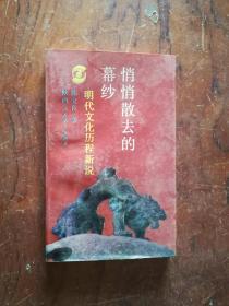 【悄悄散去的幕纱:明代文化历程新说