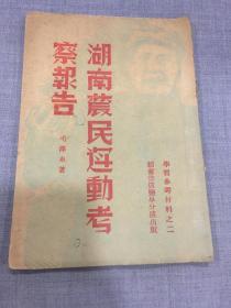 湖南农民运动考查报告(1947年)