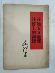 5.60年代毛泽东著作单行本:在延安文艺座谈会上的讲话【64年3月南京3印】