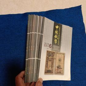 中国钱币  2013年第1~6期全年