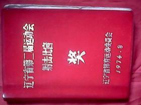 1974年辽宁省第二届运动会射击比赛奖《日记本》红色、塑皮