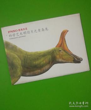 科学艺术<b>明信片</b>之青岛<b>龙</b>-<b>恐龙</b>大王