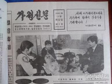 1994年春节报,家庭新闻(朝鲜文)1994年2月10日大年初一,朝鲜族合家欢照片