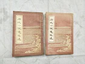 历代小说笔记选 清 第一册 第二册