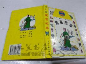 幼儿版 寓言故事 凌霖编文 少年儿童出版社 1998年3月 32开硬精装