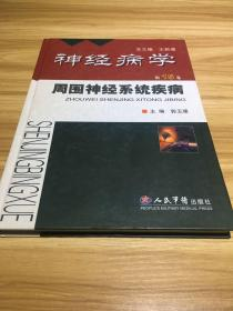 神经病学:周围神经系统疾病(第15卷)