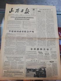 【报纸】山西日报 1957年3月28日【中国和捷克友好合作条约】【中捷两国政府联合声明】【中捷友好合作条约在京签字】【春耕播种开始了】【千方百计地增产节约】【】