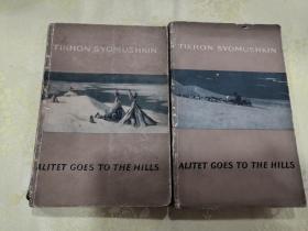 ALITET GOES TO THE HILLS(阿里杰特到山里去) 全两卷第一卷48年第二卷49年