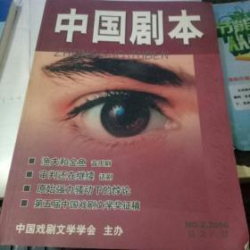 中国剧本.总第八期  2006.2