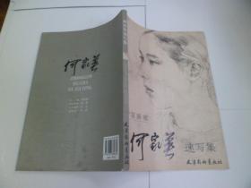 中国画家何家英速写集