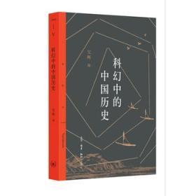 科幻中的中国历史