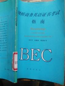 剑桥商务英语证书考试指南