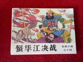 连环画《岳家小将14蜃华江决战》吉林人民出版社1985年1版1印库存