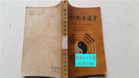游身八卦连环掌-健身篇 刘兴汉 主编 人民卫生出版社 32开
