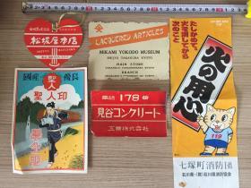 日本广告纸五张