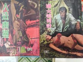 卢森冒险小说  2本  70年版,稀缺包快递