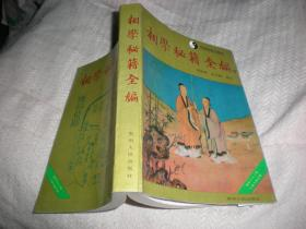 相学秘籍全编  下册)/田海林, 宋会群辑点1994年1版1印 贵州人民