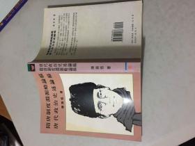 隋唐制度渊源略论稿:唐代政治史述论稿