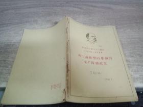 纪念列宁诞生九十周年1870-1960列宁论新型的革命的无产阶级政党