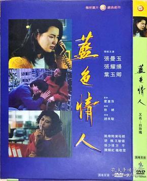蓝色Qing人(1992)张曼玉/叶玉卿主演 DVD-9