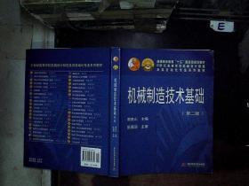 机械制造技术基础 第二版