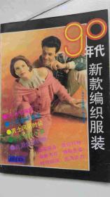 90年代新款编织服装