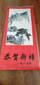 1985年挂历 恭贺新禧月历 7张全 齐白石 徐悲鸿 张大千 书画