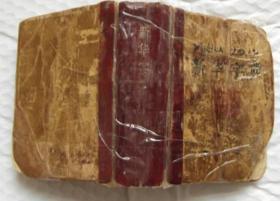 新华字典-带毛主席语录 1971年版