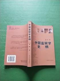 中国监狱学史纲——清末以来的中国监狱学术述论