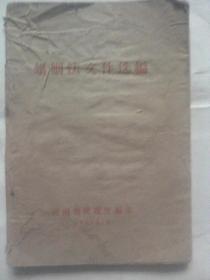 婚姻法文件选编(1950年4月30日毛主席签发颁布)