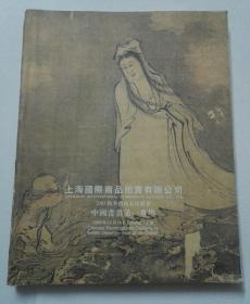 2003秋季艺术品拍卖会  中国书画第一专场   上海国际商品拍卖有限公司