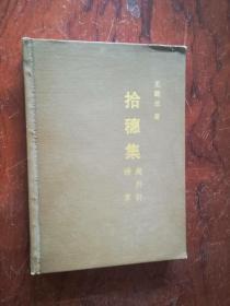 【拾穗集:尚朴轩诗草,作者签赠本  精装