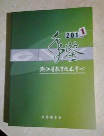 浙江省教育技术中心年鉴  2011