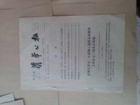 教育文献 清华大学教授朱祖成旧藏  1987年清华公报129期