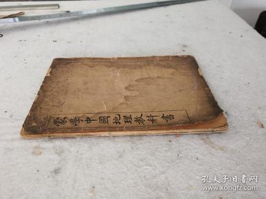 清,光绪铅印本《蒙学中国地理教科书》一册