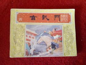 连环画《唐代历史故事6玄武门》上海人民美术1984年11月1版1好品