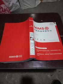 中国药品手册年刊2017---2018年