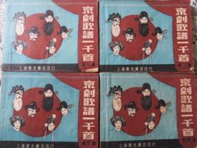京剧歌谱一千首 第1-4集 共四册 民国时出版