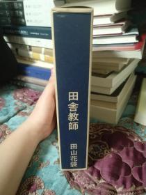 【精美原版书】名著复刻版 日本著名小说家、日本私小说的创始人 田山花袋作品 《田舍教师》 双重函套 品相佳