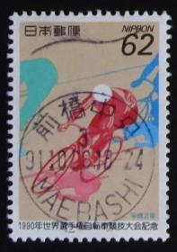 日本邮票-----世界自行车锦标赛(信销票)
